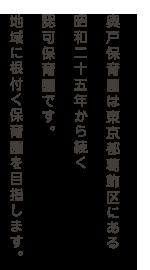 奥戸保育園は東京都葛飾区にある昭和二十五年から続く認可保育園です。地域に根付く保育園を目指します。